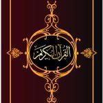Al-Qur'an Al Karim – KDN Approval – Size: A-5 – PVC Cover 1