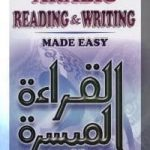 Arabic Reading and Writing Made Easy 1