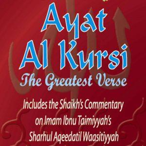 Ayat Al Kursi: The Greatest Verses