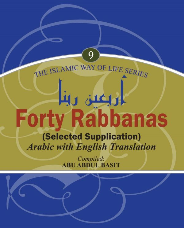 Forty Rabbanas: (Selected Supplications) Arabic With English Translation: The Islamic way of Life Series 9 1