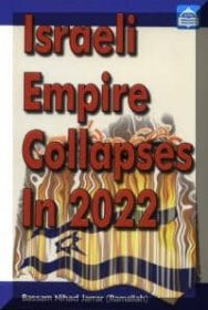 Israeli Empire Collapses in 2022