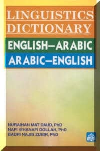Linguistics Dictionary - English-Arabic, Arabic-English