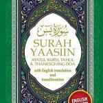 Surah Yaasiin – English Version 1