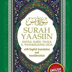 Surah Yaasiin - English Version