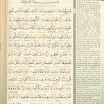Text Al-Quran Maqdis